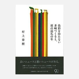 And his free of pilgrimage tsukuru tazaki epub colorless download years